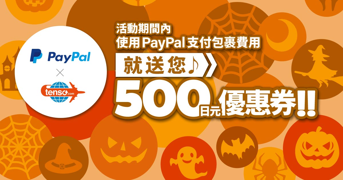 就送您 500日元優惠券!