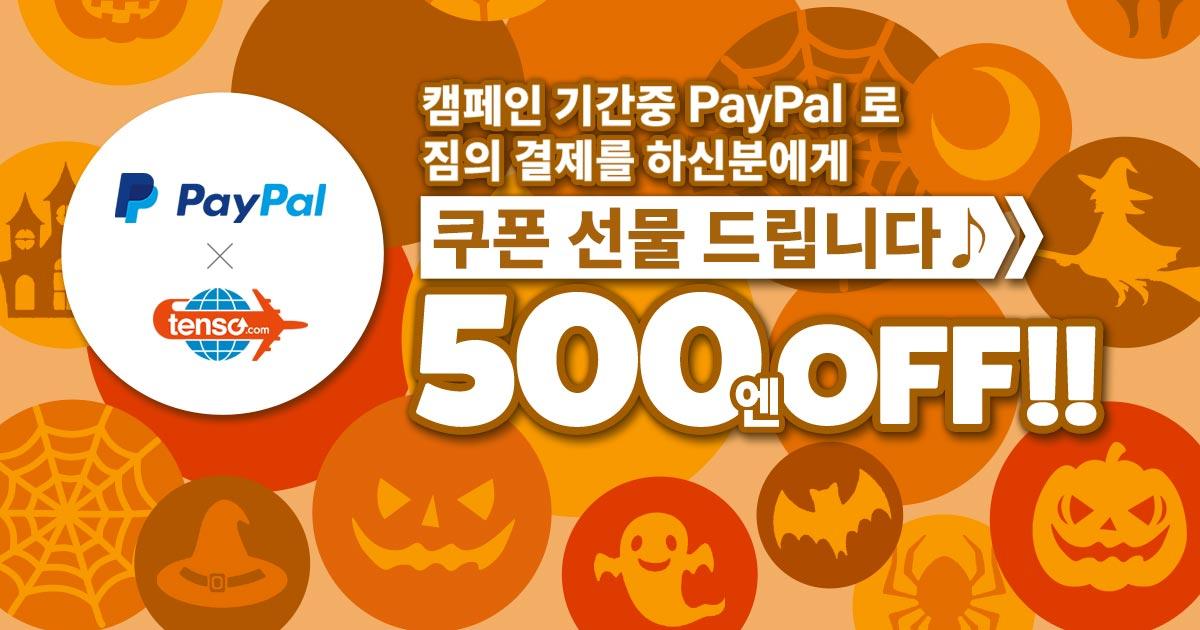 쿠폰 선물 드립니다 500엔OFF!