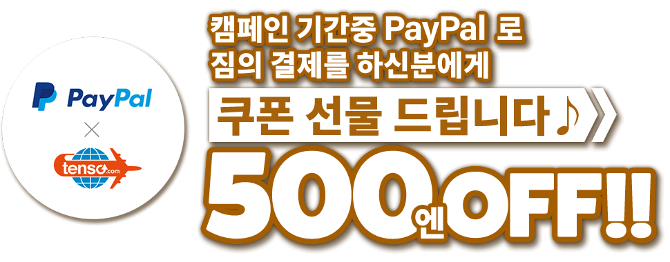 캠페인 기간 중에 PayPal에서 짐의 지불하시면 이용 요금 500엔 OFF!!