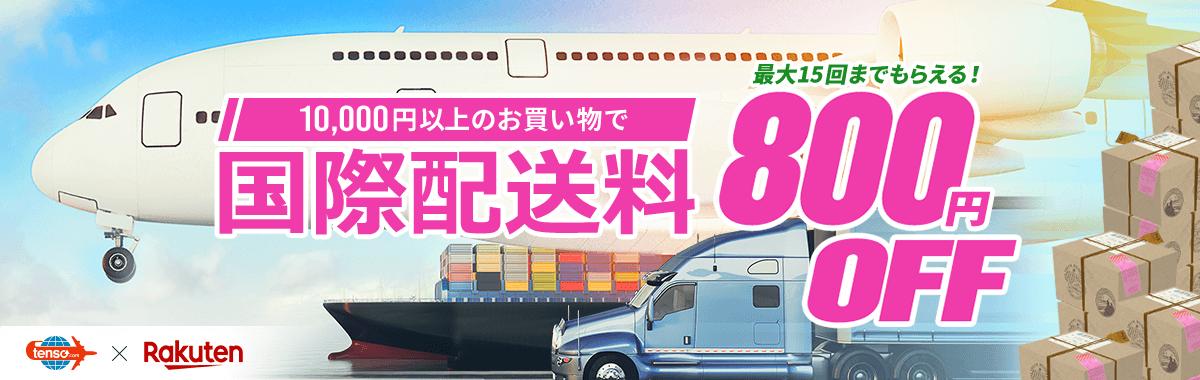 楽天 × 転送コム特別割引キャンペーン【転送コム】