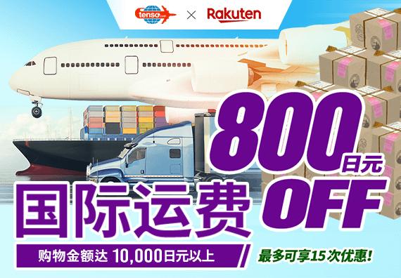日本Rakuten市场 × tenso转运服务 国际运送费用优惠活动 [tenso转运服务]