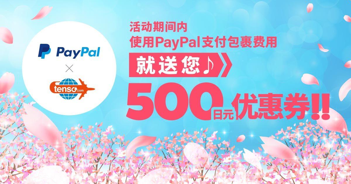 就送您 500日元优惠券!
