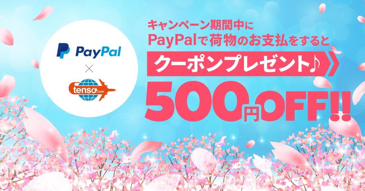 クーポンプレゼント 500円OFF!
