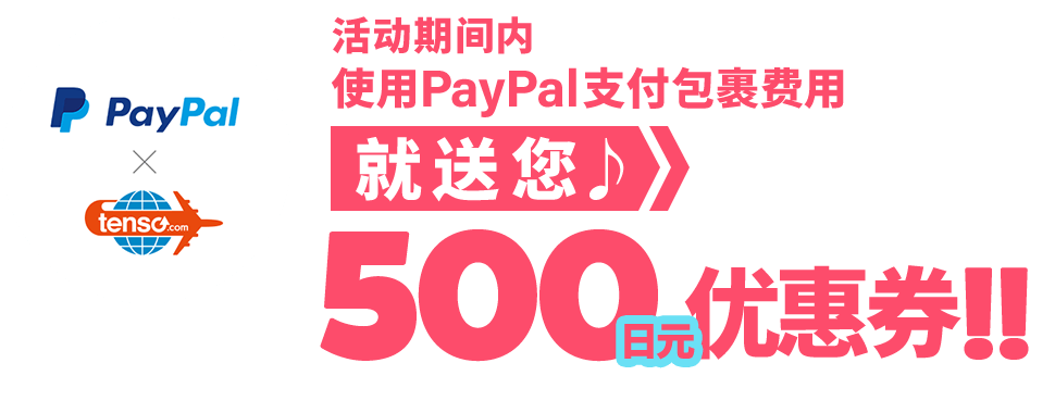 活动期间内使用PayPal支付包裹费用,就送您500日元优惠券!!