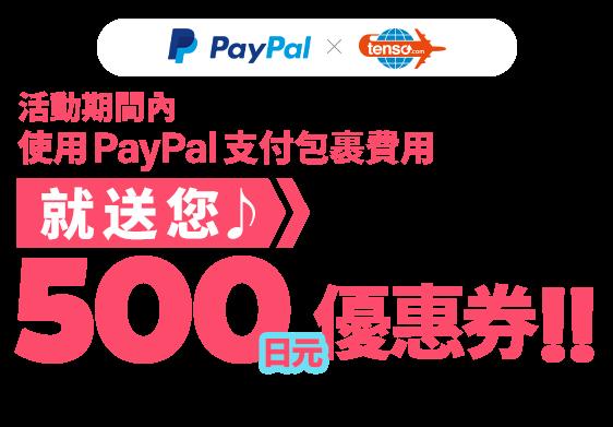 優惠活動期間,使用PayPal支付包裹費用就贈送您500日元優惠券!!