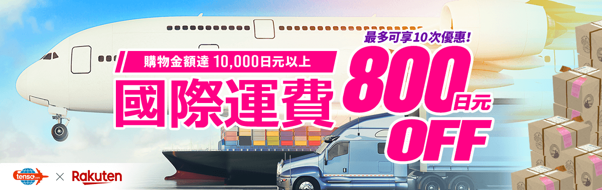 日本樂天市場 × tenso轉送服務 特別折扣活動! [tenso轉送服務]