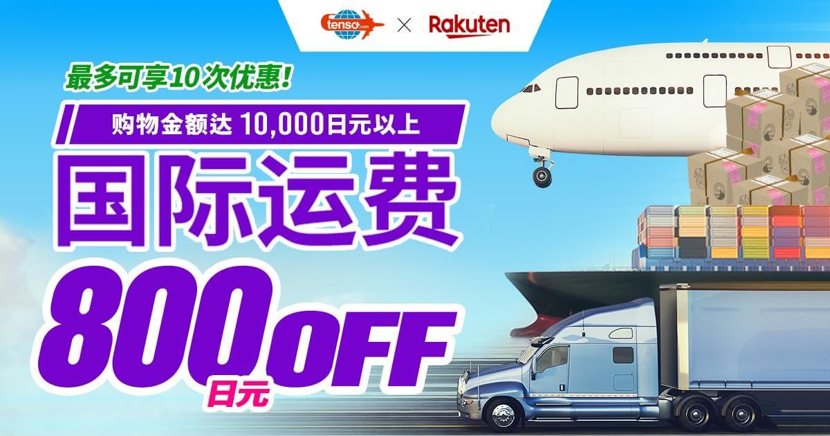 日本Rakuten市场 × tenso转送服务 特别折扣活动!