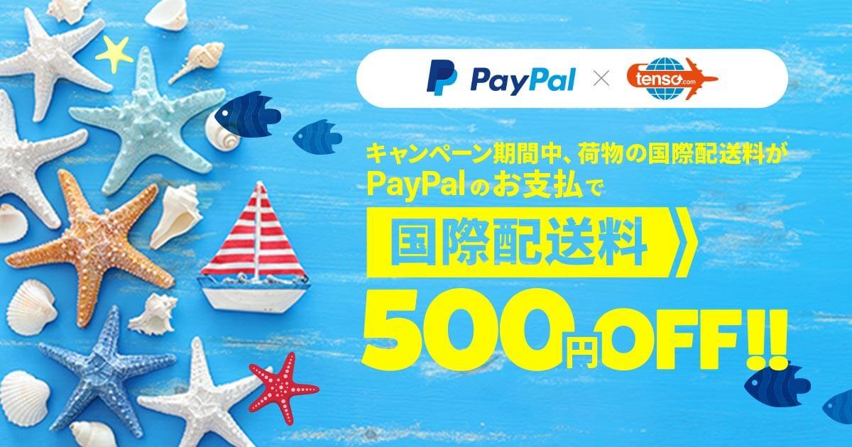 tenso.com - 楽天 × 転送コム特別割引キャンペーン
