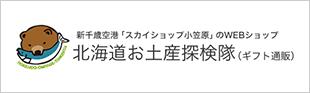 홋카이도 기념품 탐험대(선물 통신 판매)